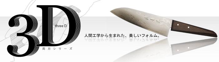 みきかじや村 3D シリーズ