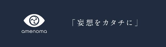 アメノマ【amenoma】