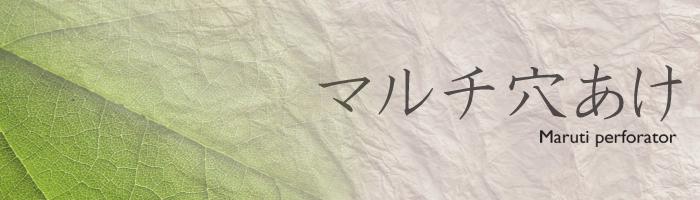 マルチ穴あけ【あなあけ】