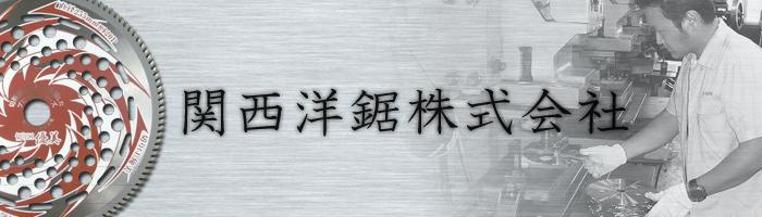 関西洋鋸 ヤマキチ サヤ付鋸