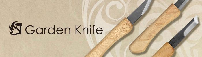 GardenKnife シリーズ