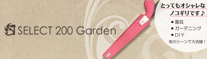 SELECT200 Garden