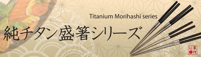 ㈱金口製作所 純チタン盛箸 シリーズ