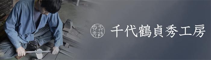 千代鶴 大鉋 シリーズ