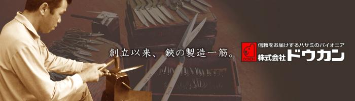 ㈱ドウカン 除草作業用具 シリーズ