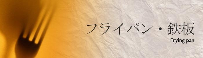 フライパン・鉄板【てっぱん】