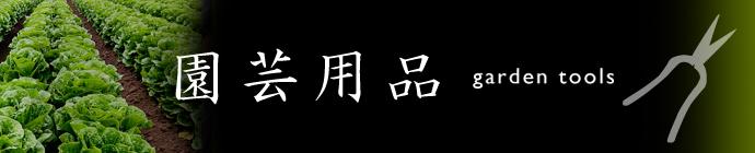 園芸全商品【カテゴリー別】