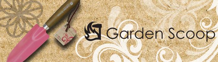 GardenScoop シリーズ