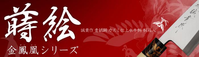 みきかじや村 蒔絵『金鳳凰』青紙鋼カスミ仕上包丁 シリーズ