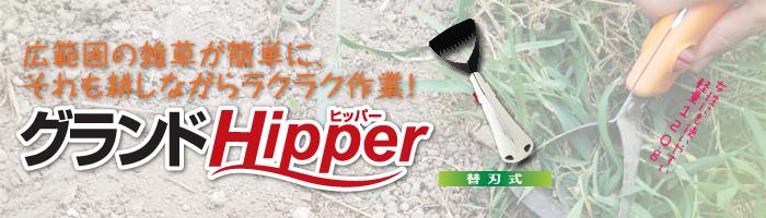みきかじや村 グランドHipper シリーズ