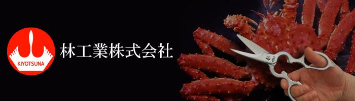 林工業 清綱上作 シリーズ