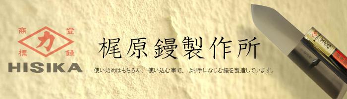 梶原鏝製作所 別打 HISIKA シリーズ