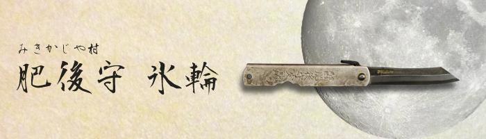 みきかじや村 氷輪(ひょうりん)シリーズ