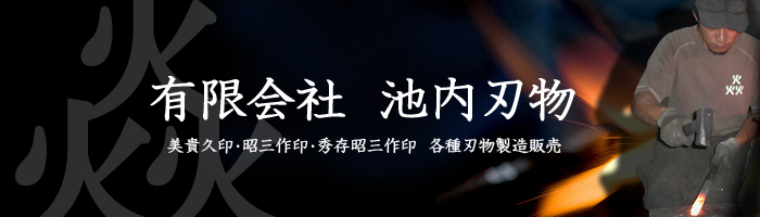 ㈲池内刃物 剣鉈 焱(えん) シリーズ