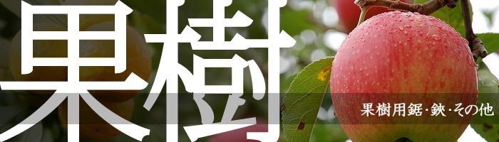果樹用品【かじゅ】