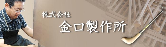 ㈱金口製作所  天然木柄 シリーズ