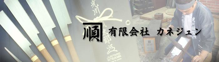 (有)カネジュン 両刃鋸シリーズ