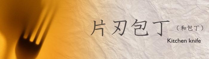 片刃包丁【シリーズ別】