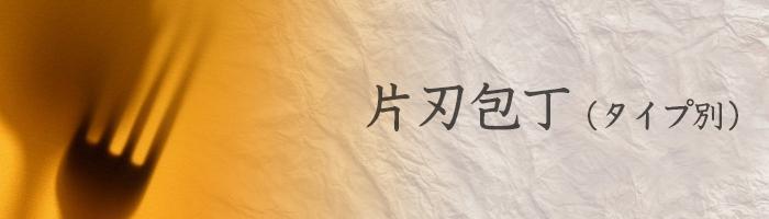 片刃包丁【タイプ別】