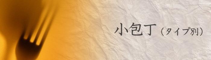 小包丁(特殊包丁)【タイプ別】