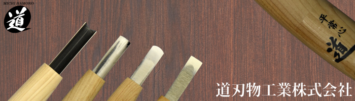 彫刻刀【ちょうこくとう】