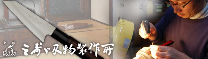 三寿ゞ漆柄 片刃包丁 シリーズ