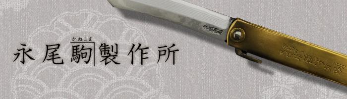 肥後守ナイフ 安来青紙鋼 鍛造 シリーズ