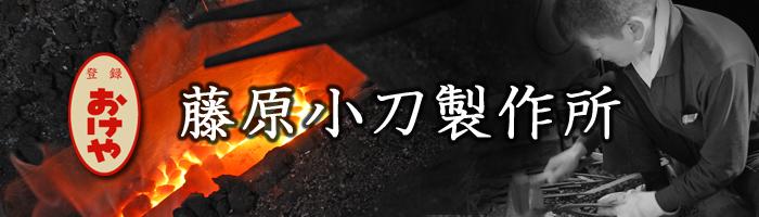 藤原小刀(おけや) 接木小刀 シリーズ