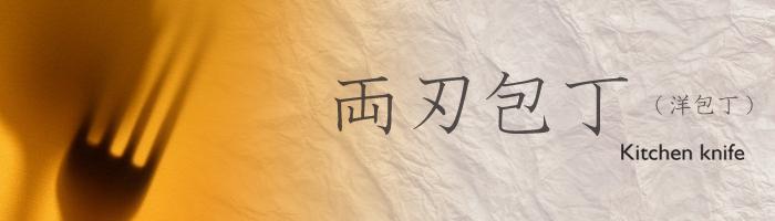 両刃包丁【シリーズ・ブランド別】