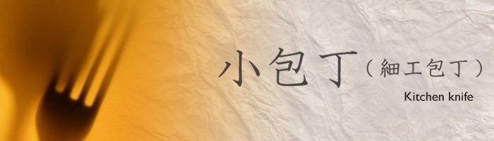 小包丁(特殊包丁)【シリーズ・ブランド別】