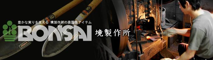 境製作所 左手用 草取鎌・小鎌 シリーズ