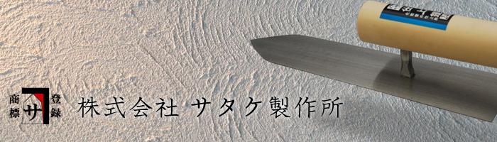 サタケ製作所 油焼仕上鏝 シリーズ