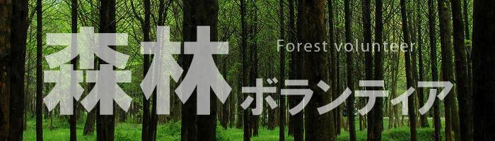 森林・ボランティア用品【しんりん】