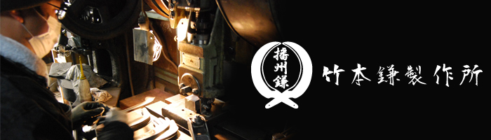 竹本鎌製作所 刈払鎌 中厚 シリーズ