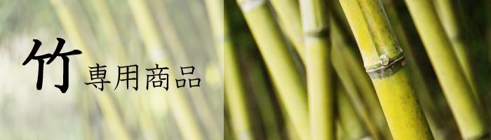 竹用品【たけ】