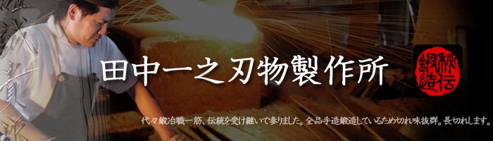 誠貴作 閃光(せんこう)黒檀柄 片刃包丁 シリーズ