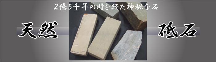 天然砥石の販売コーナー(道具全般研ぎ用)