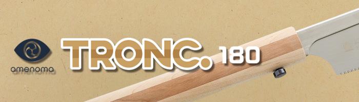 TRONC(トロン)180 シリーズ
