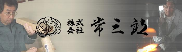 ㈱常三郎 特別限定鉋