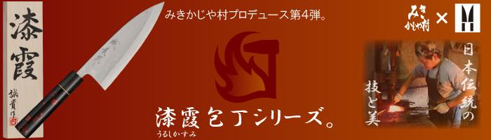 みきかじや村 漆霞『花びら』青紙積層鋼包丁 シリーズ
