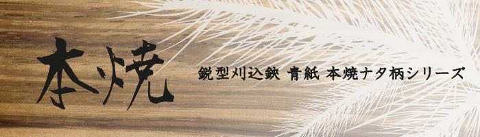 みきかじや村 鋭型刈込鋏 本焼ナタ柄 シリーズ