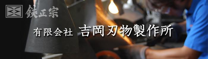 鋏正宗 鋭型刈込鋏 シリーズ