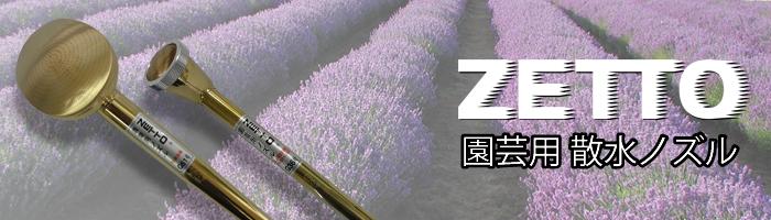 農園芸用散水ノズル(一般家庭水道対応)シリーズ