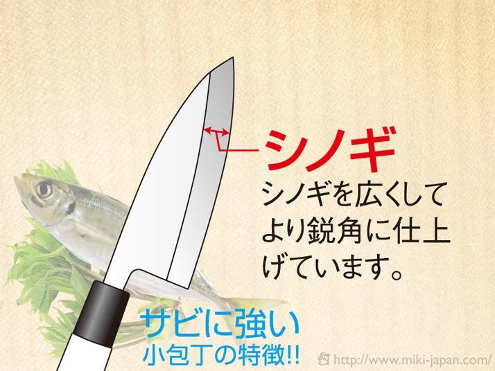 みきかじや村 V金10号万能包丁 120mm