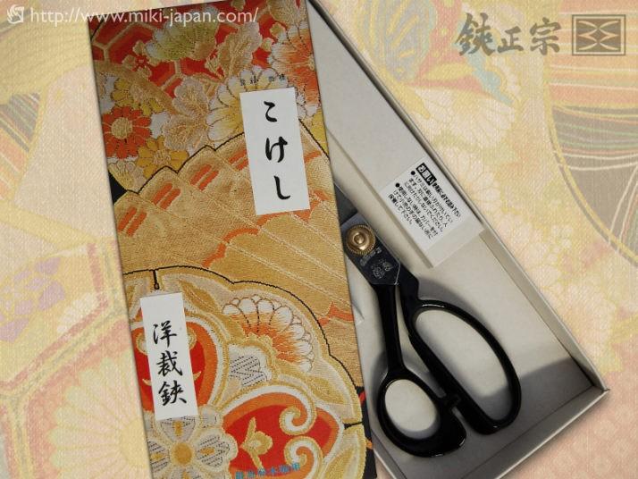 こけし(全鋼) 洋裁鋏 200mm
