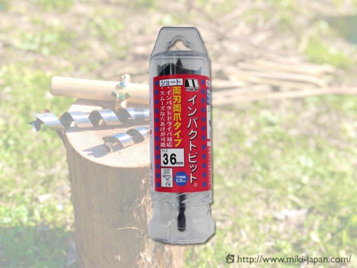 インパクトビット ショート 36mm