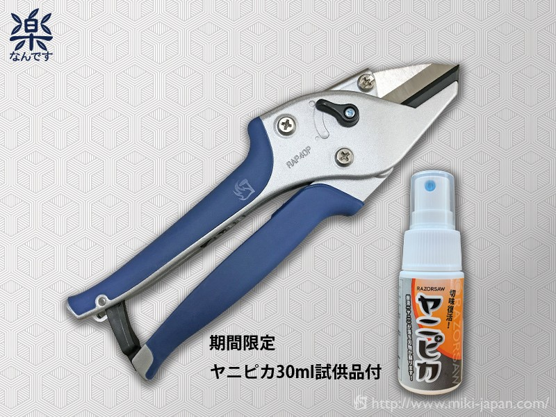 ヤニピカ30ml付セール