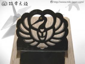 日本鶴 白樫包掘 70mm