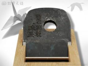 穴の鉋(青紙1号古鋼) 白樫包堀 70mm