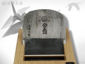 紋常三郎 白樫包堀 70mm